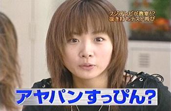 ◆お宝盗撮動画◆高島彩[あやぱん]のプライベートS☆X盗撮動画流出!!